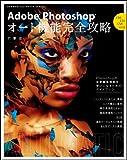 Adobe Photoshop オート機能完全攻略 CS6/CS5/CS4対応版 (コマーシャル・フォト・シリーズ)