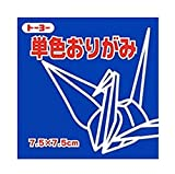トーヨー 単色折紙 7.5 cm (...