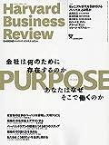 DIAMONDハーバード・ビジネス・レビュー 2019年 3 月号 [雑誌] (PURPOSE(パーパス)会社は何のために存在するのか/あなたはなぜそこで働..