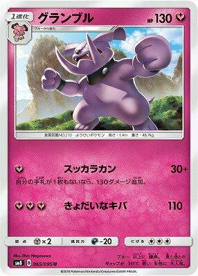 ポケモンカードゲーム/PK-SM8-065 グランブル U