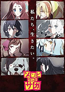 ゾンビランドサガ SAGA.1 [Blu-ray]