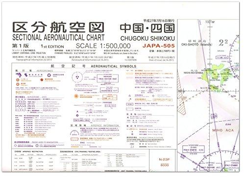 JAPA-505 中国・四国(第2版):区分航空図
