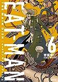 EAT-MAN THE MAIN DISH(6) (シリウスコミックス)