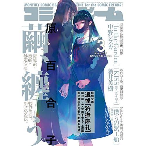 月刊コミックビーム 2018年3月号 [雑誌] (ビームコミックス)