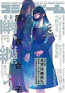 [雑誌] 月刊コミックビーム 2018年03月号