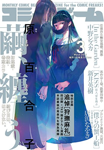 「繭、纏う」(原百合子)1巻(ビームコミックス)