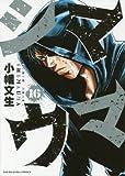 シマウマ 16巻 (ヤングキングコミックス)