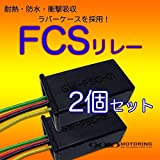 FCS リレー 車検改善 アメ車に! 2個セット
