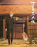 夏目友人帳 伍 5(完全生産限定版)[Blu-ray/ブルーレイ]