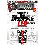究極攻略カウンター勝ち勝ちくんLED ブラックスケルトン ([バラエティ])