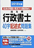 2018年版出る順行政書士 40字記述式問題集 (出る順行政書士シリーズ)