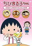 ちびまる子ちゃん「まる子、お茶の子さいさい」の巻 [DVD]