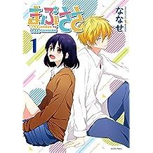 まぶささ(1) (少年マガジンエッジコミックス)
