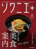 ソワニエ+ Vol.53  2019年1・2月号 (特集:最旬の福岡 美食案内) 画像