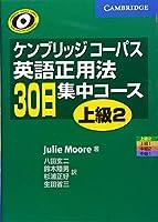 ケンブリッジコーパス 英語正用法30日集中コース 上級〈2〉