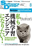 ソフトウェアデザイン 2017年 08 月号 [雑誌] -