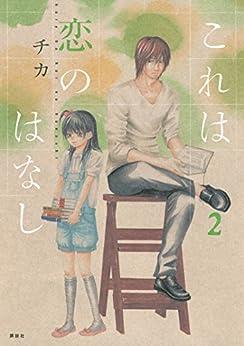 [チカ]のこれは恋のはなし(2) (ARIAコミックス)