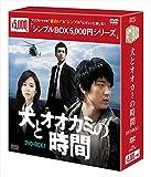 犬とオオカミの時間 DVD-BOX1<シンプルBOX 5,000円シリーズ>[DVD]