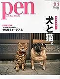 Pen (ペン) 2014年 9/1号 [犬と猫] 画像