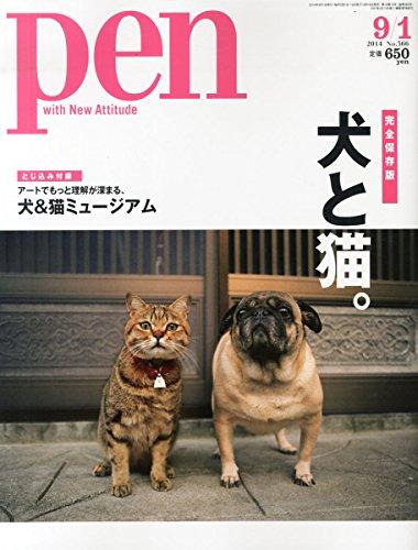 Pen (ペン) 2014年 9/1号 [犬と猫]の詳細を見る