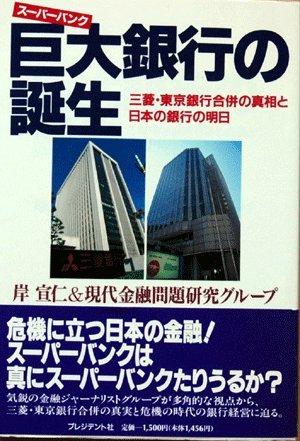 巨大銀行(スーパーバンク)の誕生―三菱・東京銀行合併の真相と日本の銀行の明日