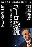 ユーロ恐慌――欧州壊滅と日本