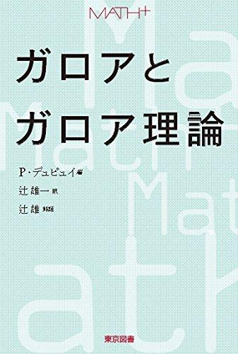 ガロアとガロア理論 (MATH+)