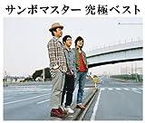 サンボマスター 究極ベスト(初回限定盤)(DVD付) 画像