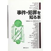 事件・犯罪を知る本―「高橋お伝」から「秋葉原通り魔」まで