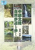 中部北陸自然歩道を歩く (爽BOOKS)