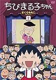 ちびまる子ちゃん さくらももこセレクション(2) [DVD]
