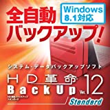 HD革命/BackUp Ver.12s Standard ダウンロード版 [ダウンロード]