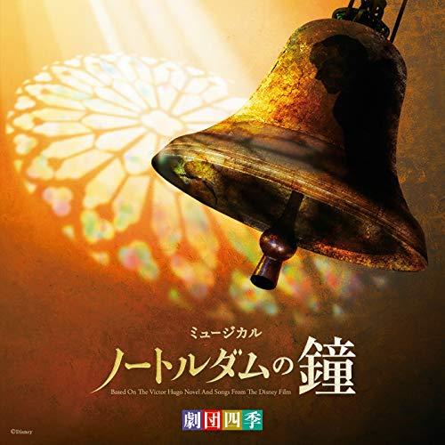 劇団四季ミュージカル「ノートルダムの鐘」 (オリジナル・サウ...