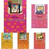 イタズラなKiss(集英社文庫―コミック版) 全14冊セット