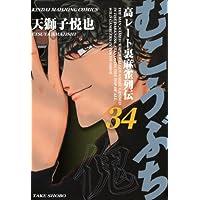 むこうぶち 高レート裏麻雀列伝(34) (近代麻雀コミックス)