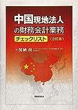 中国現地法人の財務会計業務チェックリスト〔3訂版〕 画像