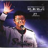 BBM 古田敦也メモリアルカードセット 2007『また逢いましょう』
