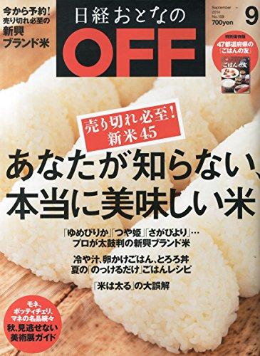 日経おとなのOFF2014年9月号 -