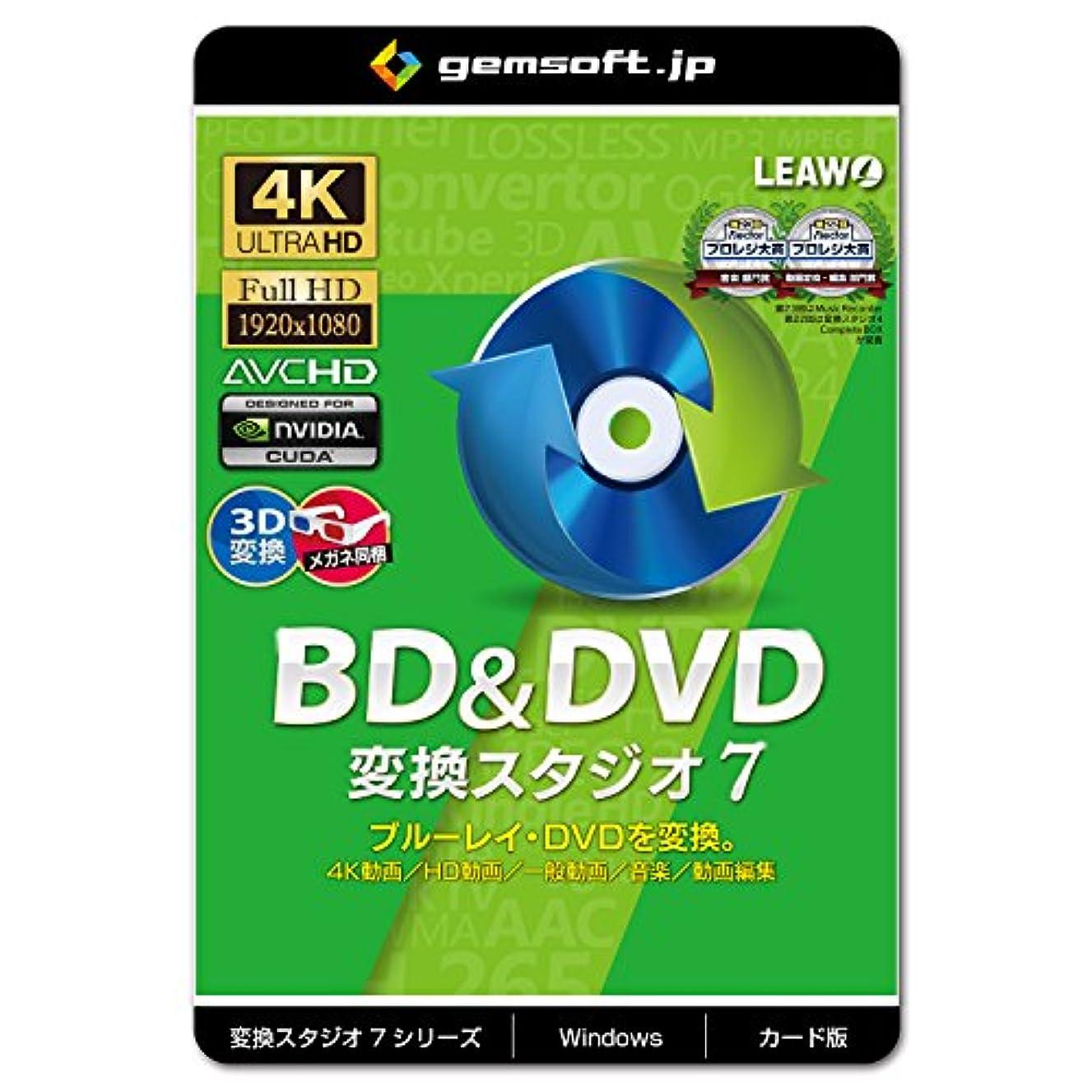 スマッシュ地球月曜BD&DVD 変換スタジオ7   変換スタジオ7シリーズ   カード版   Win対応