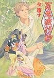 百鬼夜行抄 18 (眠れぬ夜の奇妙な話コミックス)