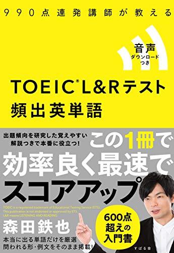 [画像:TOEIC(R) L&Rテスト 頻出英単語]