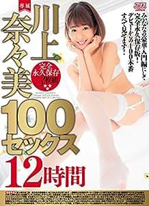 川上奈々美100セックス12時間 アリスJAPAN [DVD]