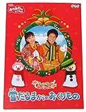 NHKおかあさんといっしょウィンタースペシャル 雪だるまからのおくりもの[DVD]