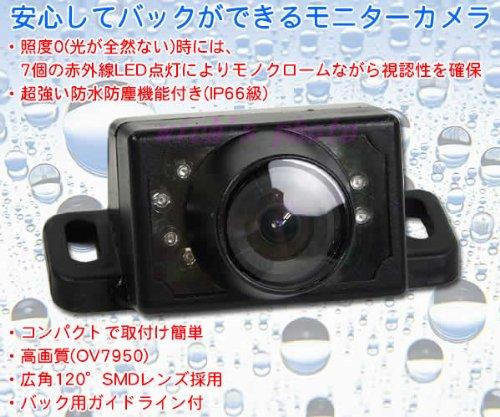 高画質 防水赤外線バックカメラ