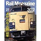 Rail Magazine (レイルマガジン) 2008年 11月号 [雑誌]
