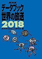 NHKデータブック 世界の放送 2018