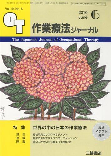 作業療法ジャーナル 2010年 06月号 [雑誌]
