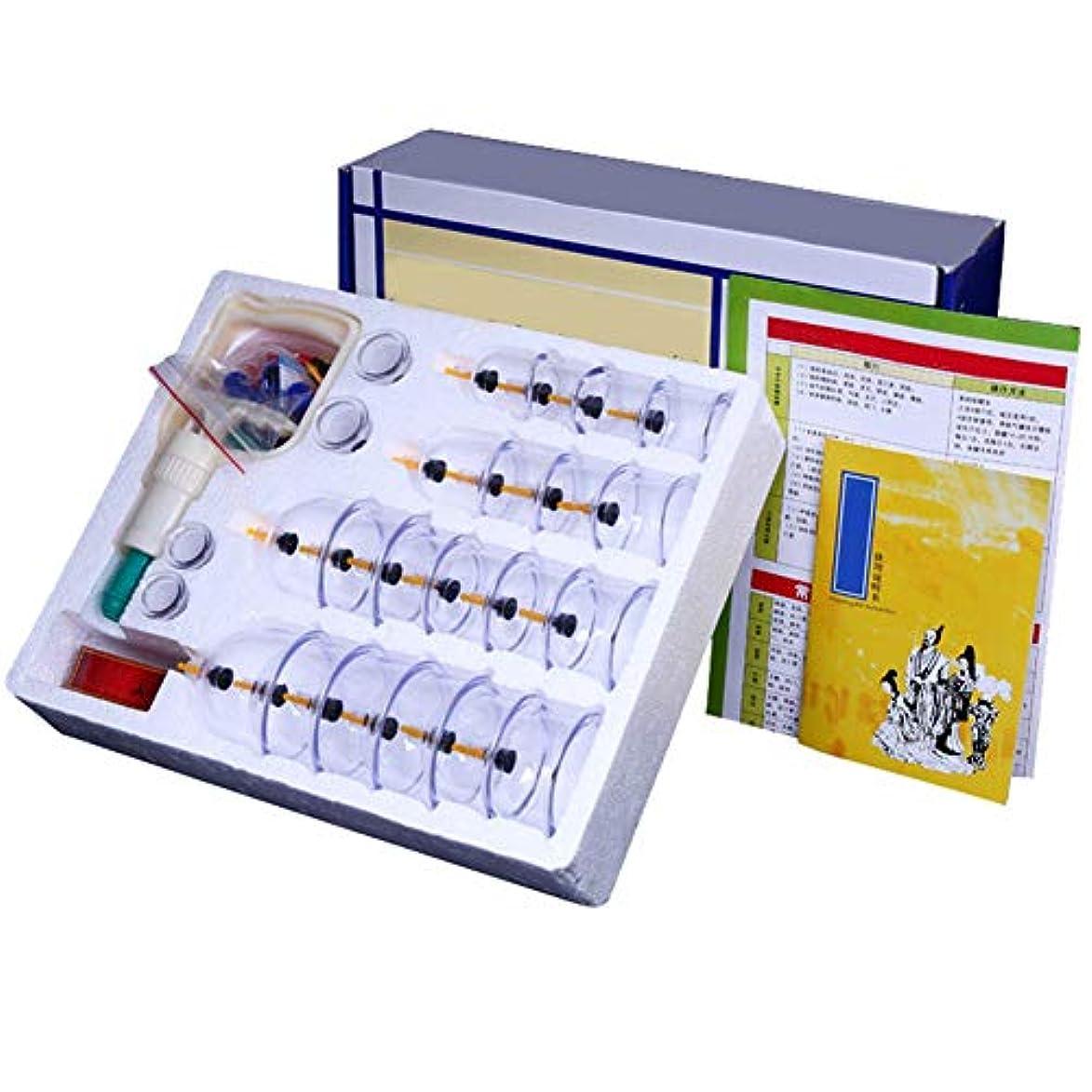 本物の助言個人的に24カップカッピングセットプラスチック、真空吸引生体磁気中国療法カップ、在宅医療、ボディマッサージ痛み緩和理学療法排泄毒素