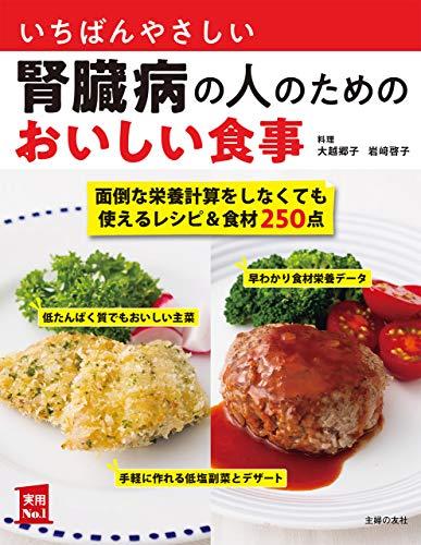 いちばんやさしい腎臓病の人のためのおいしい食事 主婦の友実用No.1シリーズ