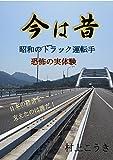 今は昔: 昭和のトラック運転手 恐怖の実体験